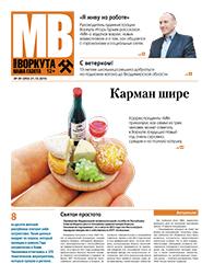 Газета Моя Воркута, от 21.12.2015