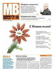 Газета Моя Воркута, от 28.12.2015