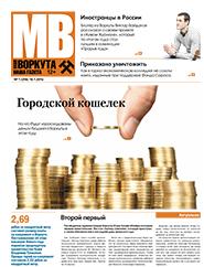 Газета Моя Воркута, от 18.01.2016