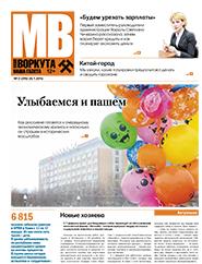Газета Моя Воркута, от 25.01.2016