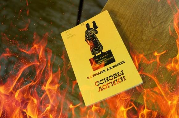 В Воркуте сожгли книги, изданные при поддержке Фонда Сороса