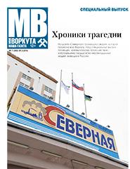 Специальный Выпуск Газета Моя Воркута, от 29.02.2016