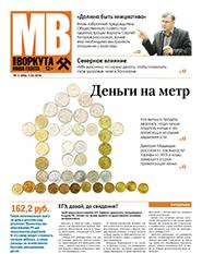 Газета Моя Воркута, от 01.02.2016