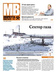 Газета Моя Воркута, от 08.02.2016
