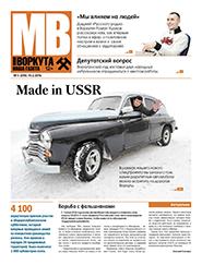 Газета Моя Воркута, от 15.02.2016