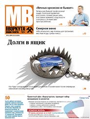 Газета Моя Воркута, от 22.02.2016