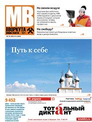 Газета Моя Воркута, от 21.03.2016