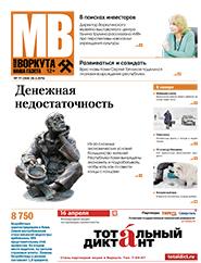 Газета Моя Воркута, от 28.03.2016