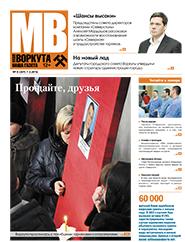 Газета Моя Воркута, от 07.03.2016