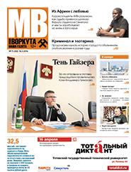 Газета Моя Воркута, от 14.03.2016