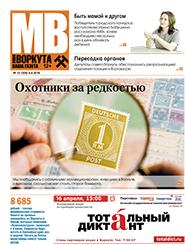 Газета Моя Воркута, от 04.04.2016