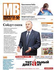 Газета Моя Воркута, от 11.04.2016