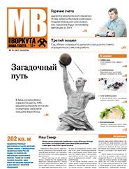 Газета Моя Воркута, от 18.04.2016