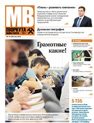 Газета Моя Воркута, от 25.04.2016
