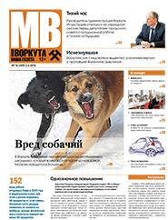 Газета Моя Воркута, от 02.05.2016