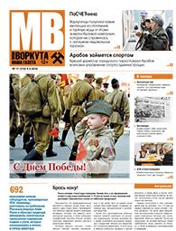Газета Моя Воркута, от 09.05.2016