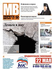 Газета Моя Воркута, от 16.05.2016