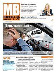 Газета Моя Воркута, от 23.05.2016
