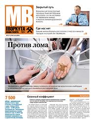 Газета Моя Воркута, от 30.05.2016