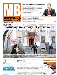 Газета Моя Воркута, от 13.06.2016