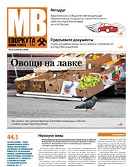 Газета Моя Воркута, от 20.06.2016