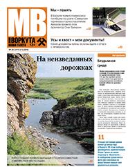 Газета Моя Воркута, от 27.06.2016