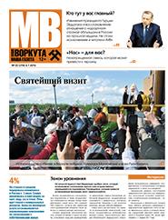 Газета Моя Воркута, от 04.07.2016