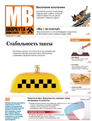 Газета Моя Воркута, от 11.07.2016