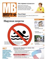 Газета Моя Воркута, от 18.07.2016