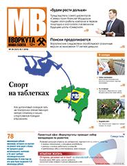 Газета Моя Воркута, от 25.07.2016