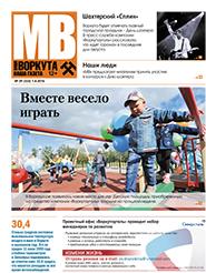 Газета Моя Воркута, от 01.08.2016