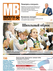 Газета Моя Воркута, от 8.08.2016