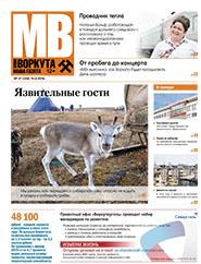 Газета Моя Воркута, от 15.08.2016