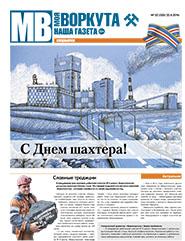 Газета Моя Воркута, от 22.08.2016