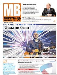 Газета Моя Воркута, от 29.08.2016