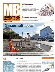 Газета Моя Воркута, от 5.09.2016