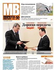 Газета Моя Воркута, от 12.09.2016