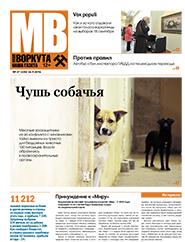Газета Моя Воркута, от 26.09.2016