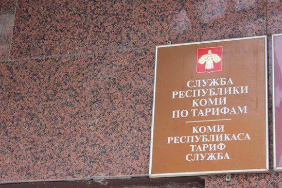Служба по тарифам Коми перепроверит свои расценки для «Т Плюс»