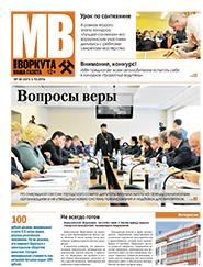 Газета Моя Воркута, от 3.10.2016