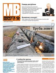 Газета Моя Воркута, от 10.10.2016