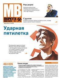 Газета Моя Воркута, от 17.10.2016