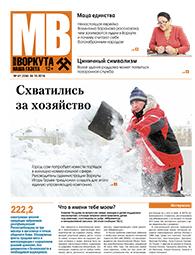 Газета Моя Воркута, от 24.10.2016