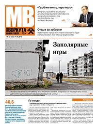 Газета Моя Воркута, от 31.10.2016