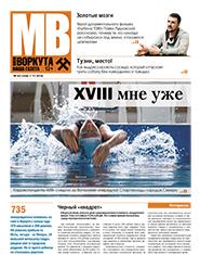 Газета Моя Воркута, от 7.11.2016