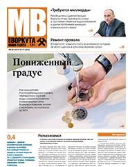 Газета Моя Воркута, от 14.11.2016