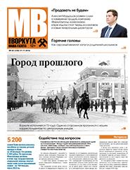 Газета Моя Воркута, от 21.11.2016