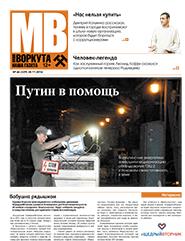 Газета Моя Воркута, от 28.11.2016