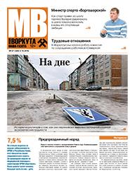 Газета Моя Воркута, от 05.12.2016