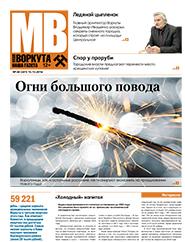 Газета Моя Воркута, от 12.12.2016